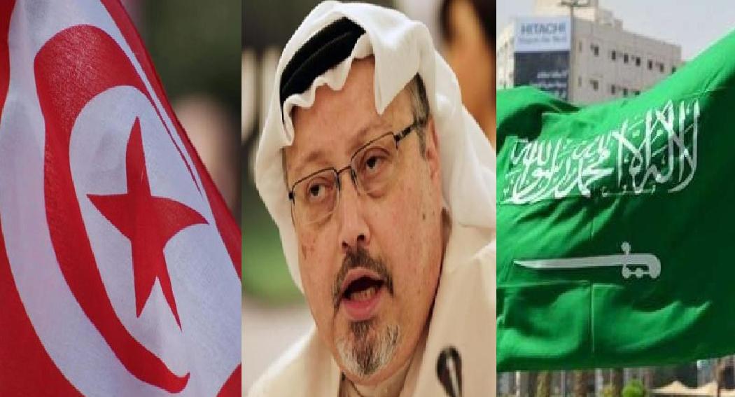 قضية خاشقجي: تونس بلا موقف حتى الآن !