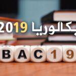 باكالوريا 2019:  آجال التسجيل وطرقه