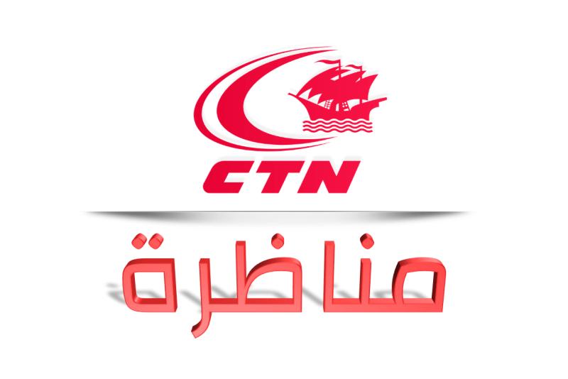 انتدابات جديدة بالشّركة التونسية للملاحة