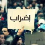 اليوم: أكثر من 600 ألف موظّف عمومي في إضراب