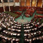 البرلمان: استئناف أشغال الجلسات العامّة