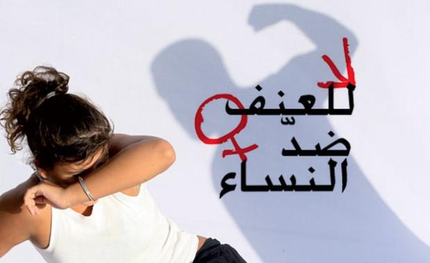 غدا انطلاق الحملة الدولية لمناهضة العنف ضدّ المرأة