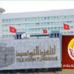 إضراب عام بـ3 أيام بالتلفزة التونسية