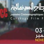إجراءات مرورية بمناسبة افتتاح أيام قرطاج السينمائية