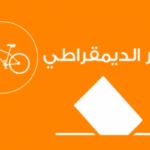 حزب التيّار يطالب السلط بالتدخّل ضدّ رؤساء بلديات من النهضة والنداء