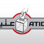 """منظمة """"عتيد"""": عتبة الـ 5 % اقصاء لعدد هام من الأحزاب والمُستقلين"""