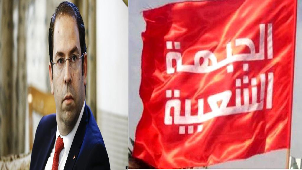 الجبهة الشعبية  : لن نمنح الثقة لحكومة الشاهد 3