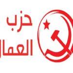 """حزب العُمّال: 4 أحزاب مسؤولة عن الصراع بين """"الباجي"""" والشاهد"""