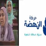 """نائبة عن النهضة :""""الترويج لتونس موش بطفلة مشعشطة وعقاب عرصة محطوطة على جنب"""""""