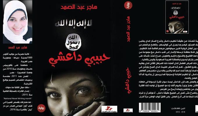 """منع رواية """"حبيبي داعشي"""" من معرض الكتاب بالجزائر"""