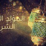 عطلة بيوم بمناسبة المولد النبوي الشريف