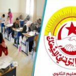 ذكر بثوابت المنظمة :اتحاد الشغل يرفض قرار نقابة الثانوي مقاطعة الامتحانات