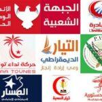 وزارة العلاقة مع الهيئات الدستورية تُجدّد دعوتها الأحزاب للكشف عن مصادر تمويلاتها