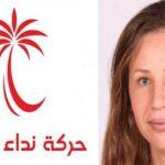 فاطمة المسدي : نداء تونس قد يشهد موجة استقالات جماعية