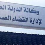 اتهام الرياحي الشاهد بالتخطيط لانقلاب: القضاء العسكري يأذن بفتح بحث