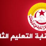 عضو بنقابة الثانوي: متمسّكون بمقاطعة الامتحانات