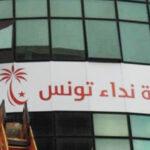 بعد حين: ندوة صحفية لنداء تونس