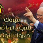 رئيس الجمهورية يُهنّئ الترجي الرياضي