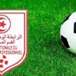 قرارات مكتب الرابطة الوطنية لكرة القدم المحترفة