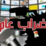 نقابة الصحفيين تقرر اضرابا عاما ليوم 14 جانفي