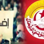 استعدادا للإضراب العام: اتحاد الشّغل ينشر روزنامة اجتماعات الهيئات الإدارية