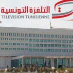 تأجيل الاضراب بمؤسسة التلفزة التونسية