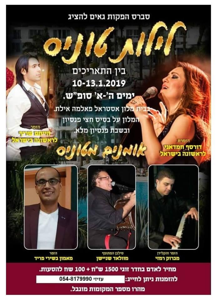 فضيحة تطبيع: درصاف الحمداني سعيدة بالغناء في اسرائيل والشريف يعود رغم الاعتذار !
