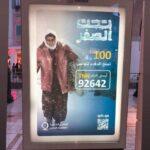 """تقودها جمعية مُتّهمة بتموبل """"تنظيم القاعدة"""": حملة تسوّل لتونس في قطر ! (صورة)"""