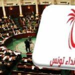 """صندوق """"التعويضات"""" : هزيمة جديدة لكتلة نداء تونس"""