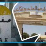 صفاقس: أعوان مستشفى الهادي شاكر يتضامنون مع الأساتذة