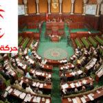نداء تونس يُصوّت ضدّ قانون المالية ويتموقع رسميا في المعارضة