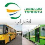 أعوان شركة نقل تونس يُلوّحون بالإضراب