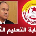 نقابة الثانوي بصفاقس : وزير التربية يعزل أستاذا بسبب تدوينة