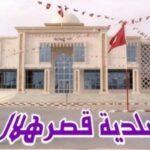 رفضت عقد قرانه وعطّلت مصالحه: القضاء يُلزم بلدية قصر هلال بالتعويض لمواطن