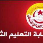 نقابة الثانوي : ننتظر رد اتحاد الشغل على اقتراحنا