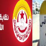 صفاقس : نقابة الثانوي تُلوّح بمقاطعة امتحانات الثلاثي الثاني