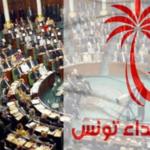 نداء تونس يطعن في قانونية صندوق التعويضات لدى المحكمة الادارية