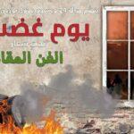 غدا: يوم غضب بمنزل بوزيان