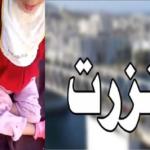 """والدها هدد بحرق نفسه: الدولة تتكفل بعلاج """"هبة"""" المُصابة بمرض نادر"""