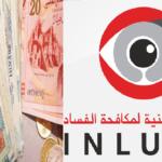 القيروان: مُقاضاة رئيس جمعية دينية بتّهمة التحيّل والفساد المالي