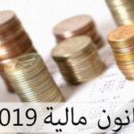 منهم نواب من نداء تونس: 60 نائبا يطعنون في قانون المالية