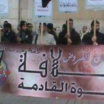 """""""الدستوري الحرّ"""" يُطالب بحلّ حزب التحرير"""