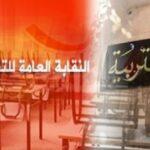 اقتحام مقرّات المندوبيات الجهوية للتربية: نقابة الثّانوي تردّ على الوزارة