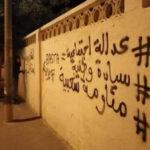 """حزب العمّال: """"المحاكمات السياسية عادت...وعلى الأمن والقضاء التزام الحياد"""""""