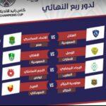 برنامج مباراتي النجم في ربع نهائي البطولة العربية