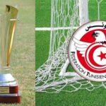 تأجيل مواجهات الدور الـ16 لكأس تونس