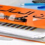 وُصف بقانون اللوبيات النافذة: النسخة النهائية لقانون المالية
