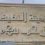 صاحب المشروع مصدوم : عائلات تحتل 60 منزلا بالنفيضة والأمن يعجز عن اخراجها!!