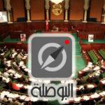البوصلة: البرلمان تراجع عن تكريس مبدأ الشفافية