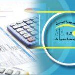 تقرير دائرة المحاسبات: عريضة لوكيل الجمهورية لفتح تحقيق
